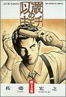 First series feeling of Izo (Big Comics) (1989) ISBN: 4091820018 [Japanese Import]