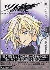 Tsubasa  Reservoir chronicle: Deluxe Version Vol. 4 (Tsubasa Reservoir chronicle) (in Japanese)