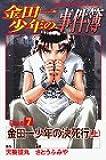 金田一少年の事件簿 (Case7〔上〕) (少年マガジンコミックス)
