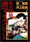 Private detective Mike Hama Series 1 (Young Jump Comics) (1997) ISBN: 4088755308 [Japanese Import]