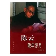 Yun days later years (paperback)(Chinese Edition)