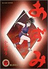 Azumi (6) (Big Comics) (1997) ISBN: 4091835465 [Japanese Import]