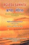 Rgveda Samhita (4 Volume Set)