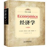 Download Economics(Chinese Edition) pdf