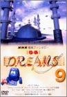 NHK音楽ファンタジーゆめ(9) [DVD] B00005S06I