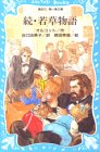 Little Women Married, or Good Wives (Japanese Edition)