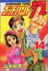 God Hand Teru (14) (2003) ISBN: 4063632997 [Japanese Import] ebook