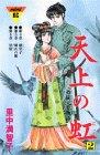 天上の虹(2) (講談社コミックスmimi)