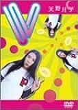 V [DVD]