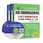 2015 National two construction division suits Construction Management + construction regulations and relevant knowledge + highway project management and practice over the years Zhenti + title charge Analog Combo papers(Chinese ()