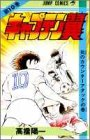 キャプテン翼 (第10巻) (ジャンプ・コミックス)