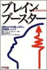 img - for Brain Booster - medicine to better the head, vitamins, nutrients, herbs (1999) ISBN: 4872785207 [Japanese Import] book / textbook / text book