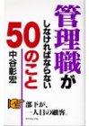 「管理職がしなければならない50のこと」中谷 彰宏
