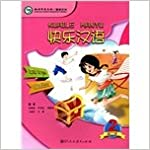Book Happy Chinese (Second Edition) Volume (Hindi version)(Chinese Edition)