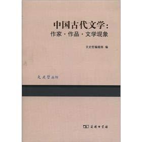 [Genuine] Chinese Ancient Literature: Writer work literary phenomenon (RX)(Chinese Edition)