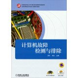 Computer Network Technology core curriculum textbook series: computer fault detection and exclusion (with DVD discs)(Chinese Edition) pdf epub