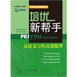 Read Online Pei excellent new assistant Argumentative Writing efficient upgrade(Chinese Edition) PDF