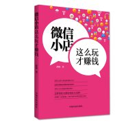 Download Micro-channel store. so play only make money(Chinese Edition) pdf epub