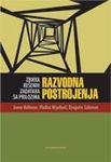 img - for Razvodna postrojenja - zbirka resenih zadataka sa prilozima book / textbook / text book