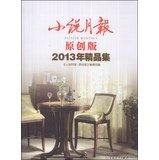 Novel monthly report (original version) : in 2013. the high-quality goods(Chinese Edition)