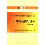 Qualification Exam Books 2014 national two registered architect exam training counseling books: building structures and equipment (9th Edition)(Chinese Edition) PDF