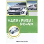 Download Vocational and Technical College automotive repair professional career teaching modules: automotive chassis (travel system) construction and maintenance(Chinese Edition) pdf epub