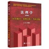 Zhang Wenxian jurisprudence synchronization counseling Case Studies PubMed Zhenti (Fourth Edition)(Chinese Edition) pdf epub