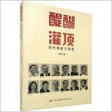 Sobering(Chinese Edition)