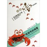 New exotic fantasy stories : There is nicknamed crab(Chinese Edition) PDF