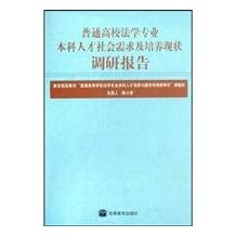 Law undergraduate college personnel and training needs of the community Investigation Report(Chinese Edition)