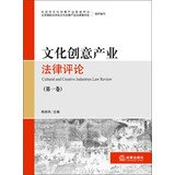 Download Cultural and creative industries Law Review ( Volume 1 )(Chinese Edition) ebook