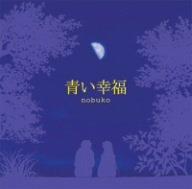 Aoi Koufuku(Hanbun No Tsuki Ga Noboru Sora Opening Theme) by Nobuko (2006-02-15)