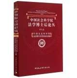 Download Post-doctorial Papers. Instiute of Law. Chinese Academy of Social Sciences Vol.9(Chinese Edition) ebook