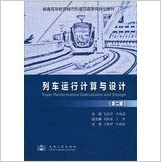 Train calculation and design ( 2nd edition ) urban rail transit planning general higher education textbook series(Chinese Edition)
