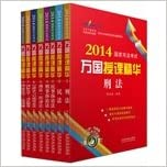 2014 National Judicial Examination IWC taught Essence (Set of 8)(Chinese Edition)