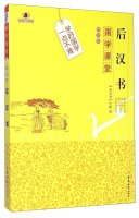 Download Guoxue class: Han (read Version)(Chinese Edition) pdf epub