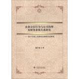 img - for Financial library corporate citizenship and corporate governance and financial performance relationship : Based on Chinese listed agribusiness empirical research(Chinese Edition) book / textbook / text book