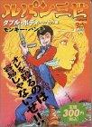 Lupin III double ?body (Chuko comic Lite 86) (2004) ISBN: 4124105975 [Japanese Import]