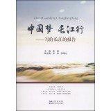 China Dream Yangtze line: written report Yangtze(Chinese Edition) pdf