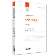 Economic Forum (Vol. 15)(Chinese Edition) ebook