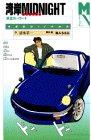 The Ballad of Wangan Midnight scampering (magazine Noberuzu) (1995) ISBN: 4063243060 [Japanese Import]