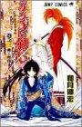 Rurouni Kenshin Vol. 3 (Rurouni Kenshin) (in Japanese)