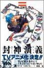 封神演義 (第15部) (ジャンプ・コミックス)