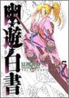 幽★遊★白書 完全版 5 (ジャンプコミックス)