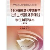Mao Zedong Thought and the theoretical system of socialism with Chinese characteristics secondary school students in Reading (third edition)(Chinese Edition)