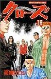 クローズ 19 (少年チャンピオン・コミックス)