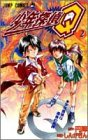 Boy detective Q 2 (Jump Comics) (1998) ISBN: 4088726073 [Japanese Import]