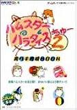 ハムスターパラダイス2(ちゅー)完ぺき育成BOOK (ゲームボーイ完璧攻略シリーズ)