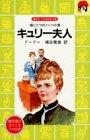 キュリー夫人―輝く二つのノーベル賞 (講談社 火の鳥伝記文庫)