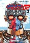 Kikaider 02 (3) (Kadokawa Comics Ace) (2001) ISBN: 4047134686 [Japanese Import]